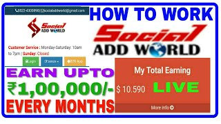 HOW TO WORK ON SOCIAL ADD WORLD# EARN UP TO 1,00,000/- PER MONTHS# SINGUP RS-30