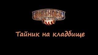 Bioshock Infinite - Тайник на кладбище(На кладбище рядом с могилой Леди Комсток есть еще один склеп который не открывается а в нем лежит экипировк..., 2013-04-19T12:55:44.000Z)