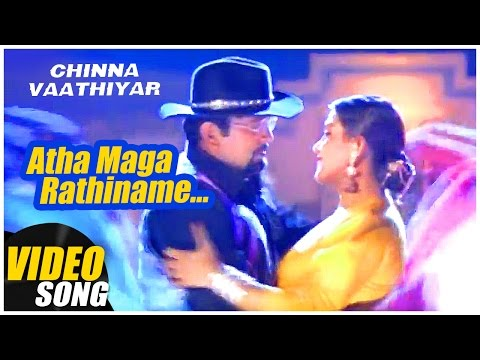 Atha Maga Rathiname Video Song | Chinna Vathiyar Tamil Movie | Prabhu | Kushboo | Ilayaraja