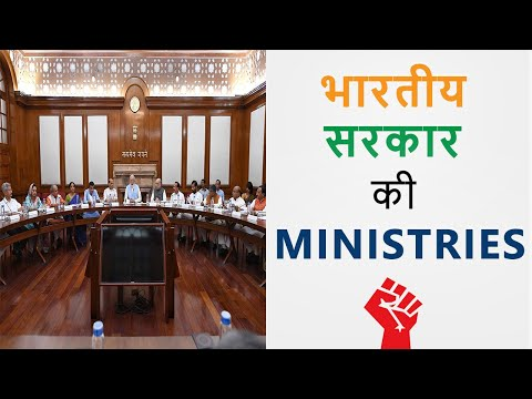Ministries of Indian Government | Organization Structure | Hindi