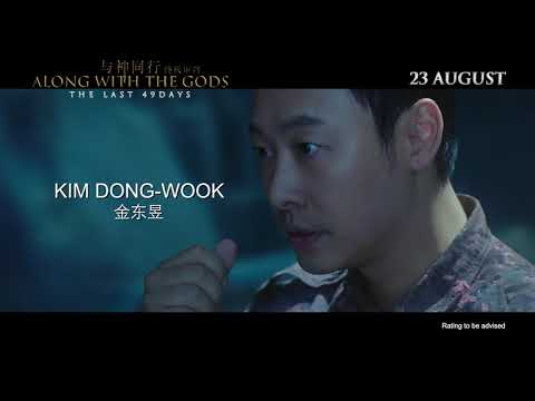 ALONG WITH THE GODS: THE LAST 49 DAYS Teaser Trailer (Sneaks 17 Aug | Opens on 22 Aug 2018)