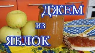 видео Яблочный джем