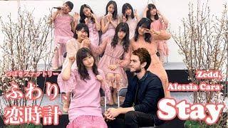 ふわり、恋Stay(つばきファクトリー『ふわり、恋時計』 x Zedd, Alessia Cara『Stay』)