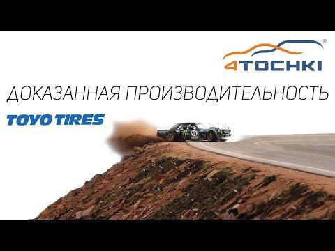 Toyo tires доказанная производительность