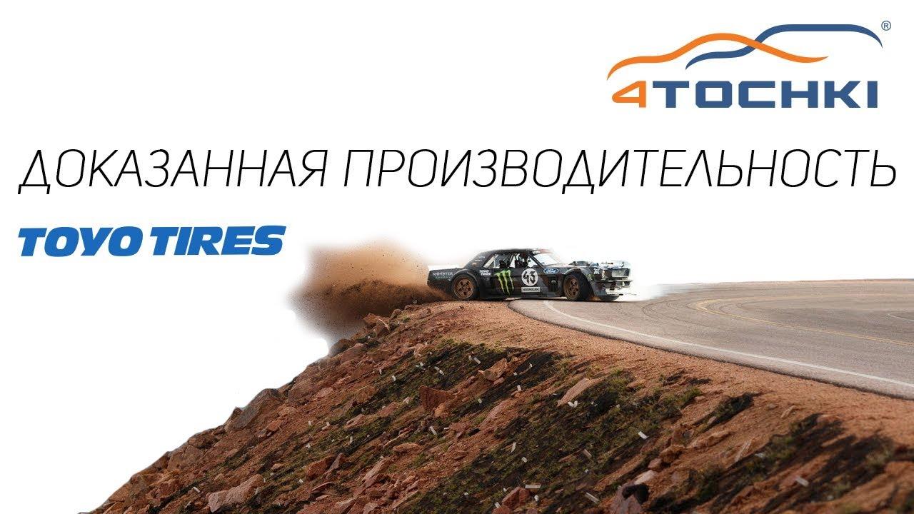 Toyo tires   доказанная производительность на 4 точки. Шины и диски 4точки - Wheels & Tyres