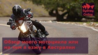 обзор моего мотоцикла, ER6n