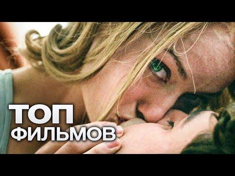 10 ХОРОШИХ ФИЛЬМОВ, ЧТОБЫ ПЕРЕЗАГРУЗИТЬСЯ ВЕЧЕРКОМ ПОСЛЕ РАБОТЫ! - Видео онлайн