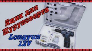 Ящик для инструментов своими руками + шуруповерт с алиэкспресс