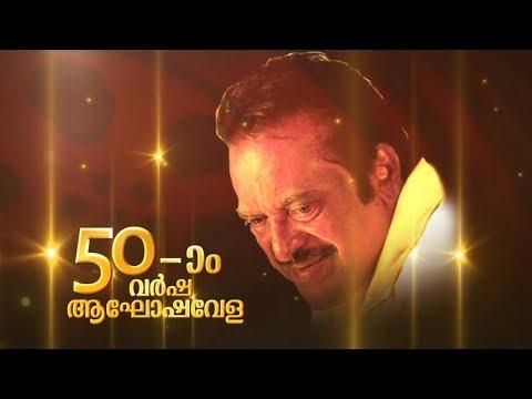 Suvarnna Hariharam I Tribute to veteran Indian film director 'Hariharan' I Mazhavil Manorama