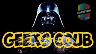 Geeks Coub:  Star wars / Звездные Войны