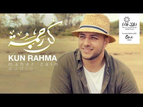 Maher Zain - Kun Rahma (Audio)   ماهر زين - كن رحمة