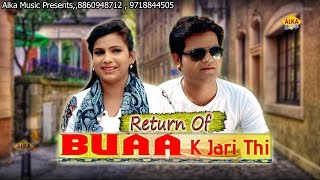 Return Of Buaa K Jari Thi || Pradeep Sonu || Alka Sharma || New Haryanvi Song 2018