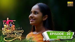 Sihina Genena Kumariye | Episode 20 | 2020- 03- 29 Thumbnail