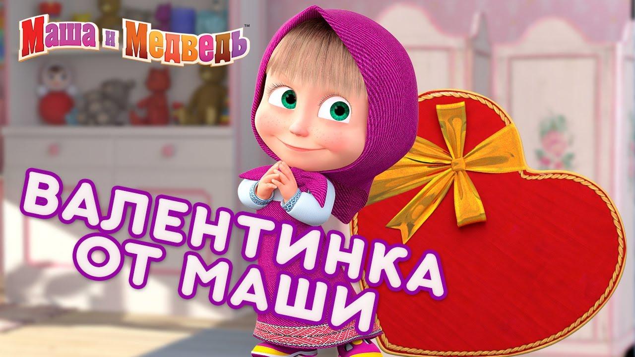 Маша и Медведь 👱♀️🌹  Валентинка от Маши 💖💌 Сборник лучших серий на День Святого Валентина! 🌹🎬