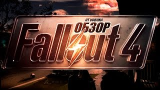 Fallout 4 - Первый взгляд