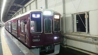 阪急電車 宝塚線 1000系 1115F 発車 豊中駅
