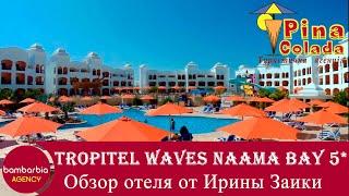 Обзор отеля Tropitel Waves Naama Bay Hotel 5 Шарм эль Шейх Египет