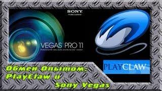 Обмен опытом - PlayClaw и SonyVegas
