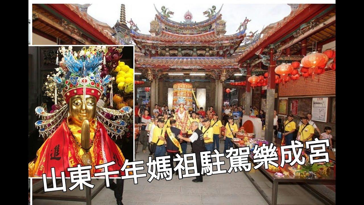 有九百年歷史的千年媽祖與臺中樂成宮旱溪媽,太平樂后宮,太平樂安宮媽祖一同繞境 - YouTube