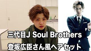 臣くん風ヘアセット【三代目J Soul Brothers 登坂広臣】