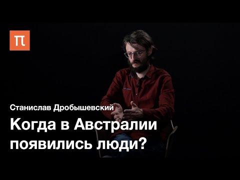 Заселение Австралии — Станислав Дробышевский / ПостНаука