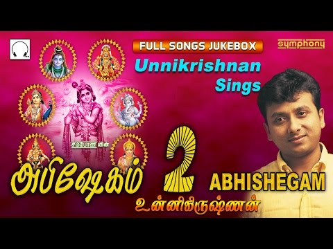 Unnikrishnan  Abhishegam 2  Full Songs  Tamil Devotional