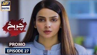 Cheekh Episode 27  (Promo)  ARY Digital Drama