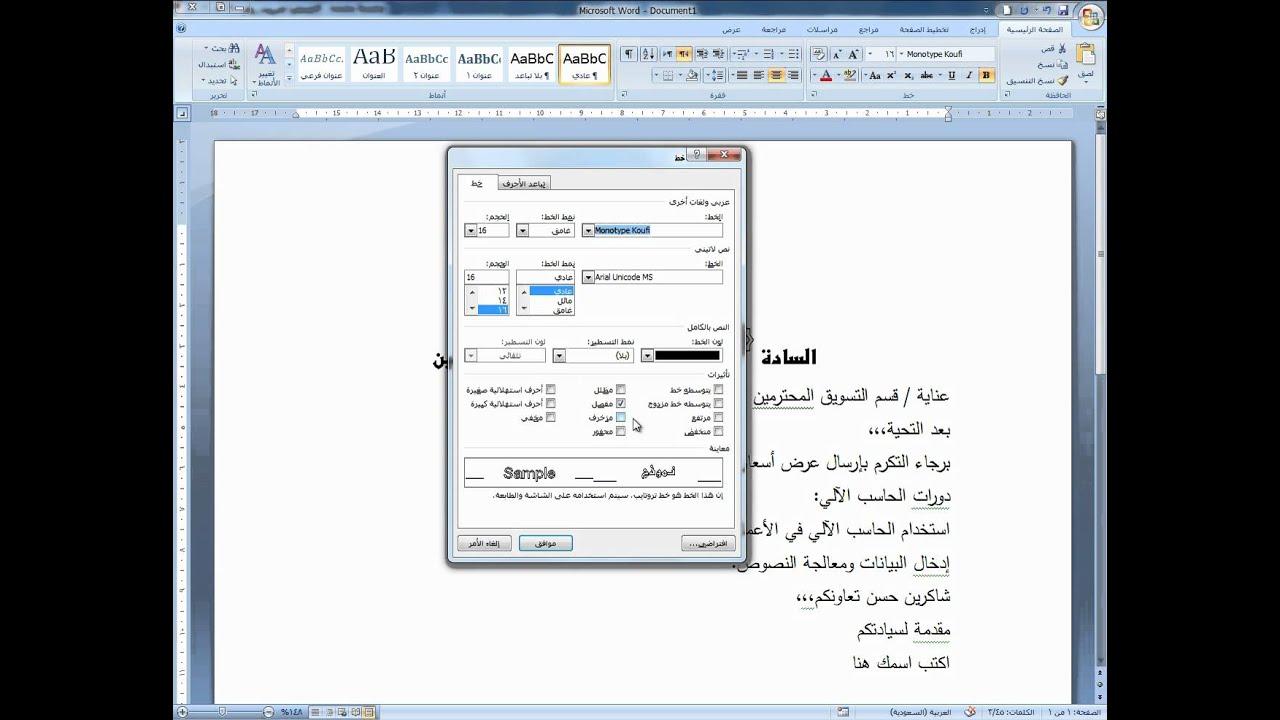 نموذج عرض سعر word