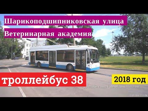 Троллейбус 38 Шарикоподшипниковская улица - Ветеринарная академия // 12 июля 2018