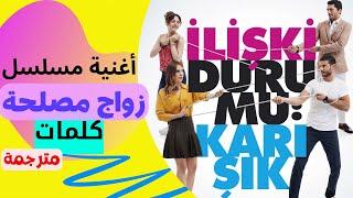 أغنية مسلسل زواج مصلحة مترجمة |Song of the series iliski durumu karisik lyrics