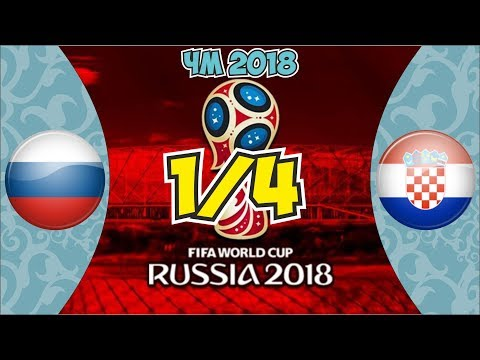 Россия - Хорватия,
