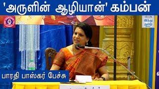 Bharathi Baskar Speech at Kamban Vizha 2019 | Kamban Vizha | Hindu Tamil Thisai |