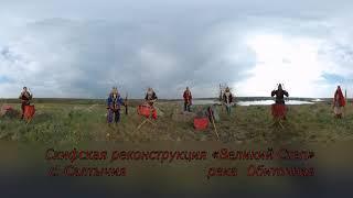 Скифские барабаны на берегах реки Обиточной. Панорамное видео 360 градусов.