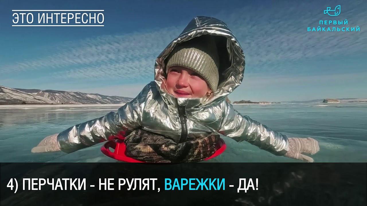 Волонтеру и туристу: как собраться на Байкал зимой