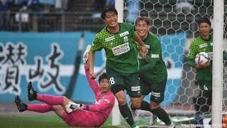 FC岐阜vsカマタマーレ讃岐 J3リーグ 第3節