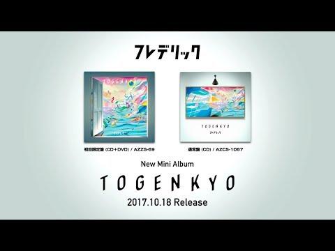 フレデリック Mini Album「TOGENKYO」全曲トレーラー
