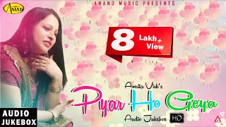 Amrita Virk || Pyar Ho Geya || Audio HD Jukebox Full Album | Latest punjabi songs 2020 l Anand Music