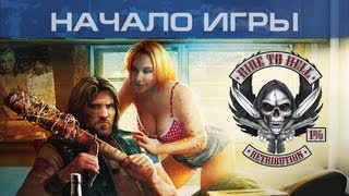 ▶ Ride to Hell: Retribution - Начало игры