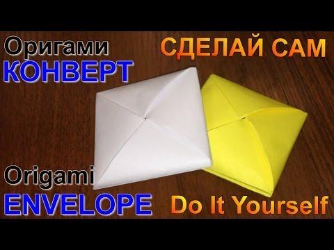 Как сделать оригами конверт из бумаги. How to make origami paper envelope