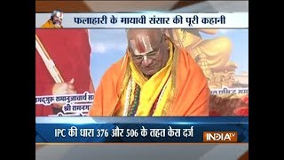 Rape accused 'Falahari Baba' arrested in Rajasthan's Alwar