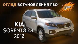 Установка ГБО на Kia Sorento 2.4 2012 - Время газа TV.