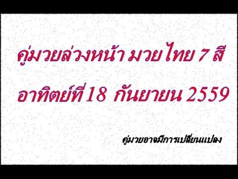 วิจารณ์มวยไทย 7 สี อาทิตย์ที่ 18 กันยายน 2559 (คู่มวยล่วงหน้า)