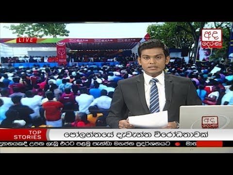 Ada Derana Late Night News Bulletin 10.00 pm - 2018.01.14