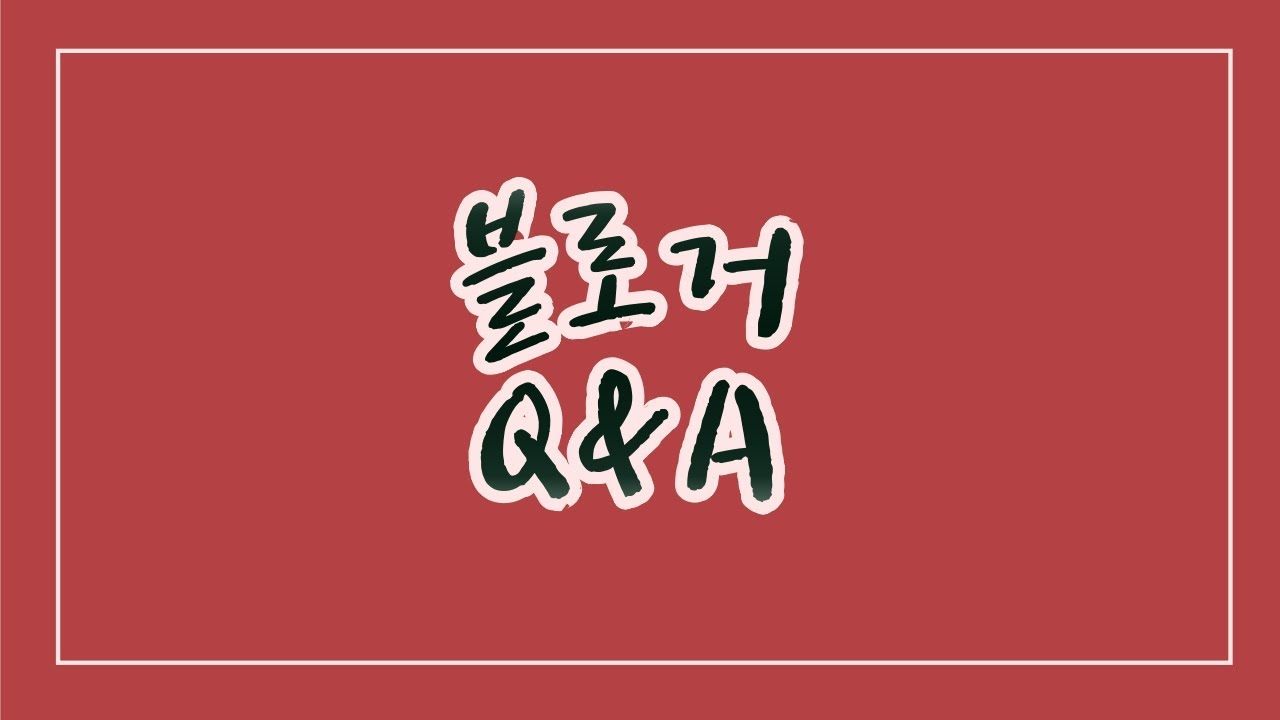 [블로거 Q&A] 가장 많이 궁굼해하는 질문들만 모아봤다!