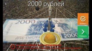 ПРИКОЛ! Новые 2000 купюры. Банкнота 2017.