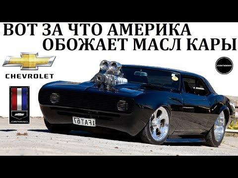 Chevrolet Camaro.ПУГАЮЩИЙ СВОЕЙ НЕОБУЗДАННОЙ МОЩНОСТЬЮ.