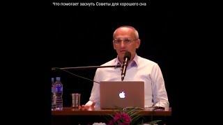Торсунов О.Г.  Что помогает заснуть  Советы для хорошего сна