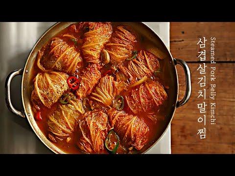 뜨끈한 흰 밥과 함께라면, 삼겹살김치말이찜 : Samgyeopsal Kimchi Jjim | Steamed Pork Belly Kimchi [아내의 식탁]