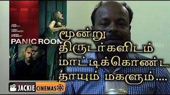 Panic Room 2002 Full Movie Hd Youtube