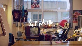 AMEZARI -「幻の大地」MUSIC VIDEO thumbnail